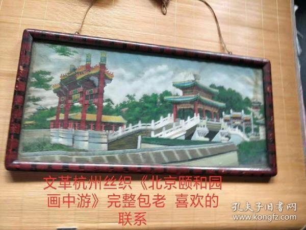 杭州丝织,北京颐和园全图,图形清晰,全品,