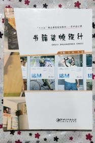 正版 书籍装帧设计 江西美术出版社  范娟 9787548050933