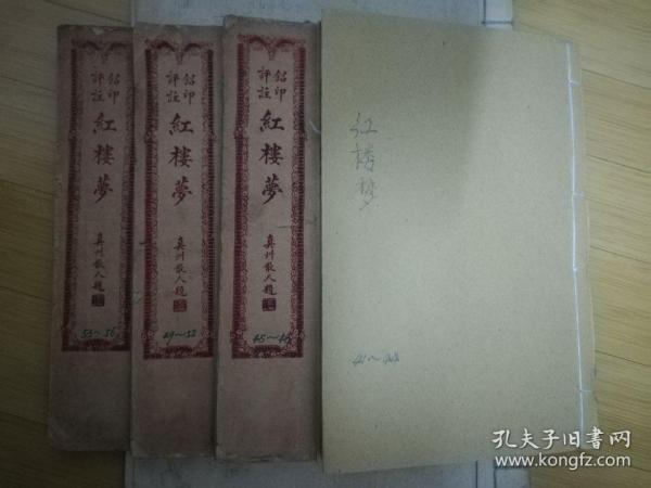 红楼梦4册,版画30幅