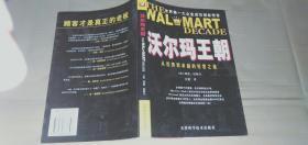 沃尔玛王朝:从优秀到卓越的经营之道.