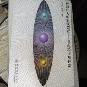 神通广大的射线装置:带电粒子加速器
