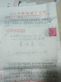 信件(关于侯月铁路与经济发展)