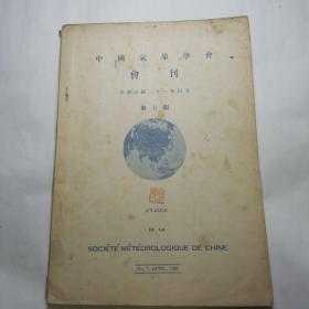 1932年四月中国气象学会会刊第七期