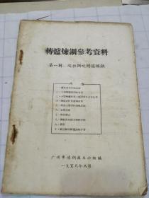 转炉炼钢参考资料(1958年)
