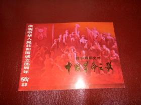 庆祝中华人民共和国成立35周年 音乐舞蹈史诗 中国革命之歌 节目单(1984年)