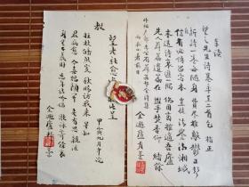 长沙 金绚 (遯庐)  诗稿 17页.