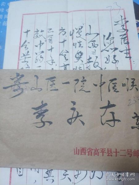 信件(毛笔写信,书法好)
