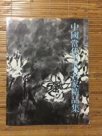 中国当代书画名家精品集