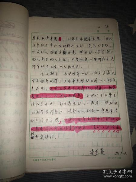 手稿 《婴幼儿家教报》第112期 报纸上文章的手稿+报纸一张 装订成册 原文章+批校 具体看照片