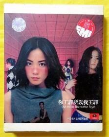 磁带               王菲《你王菲所以我王菲》2002(两盒装)