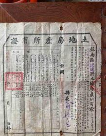 苏南地区武进县土地房产证