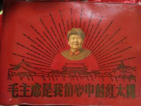 毛主席是我们心中的红太阳