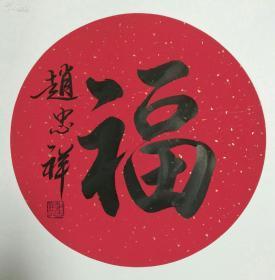 赵忠祥书法福字 50×50厘米洒金万年红宣纸卡纸