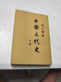 中国近代史 上