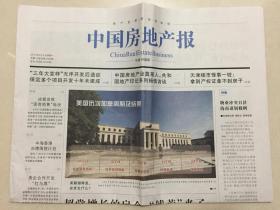 中国房地产报 2019年 8月5日 星期一 本期12版 总第2008期 邮发代号:1-187