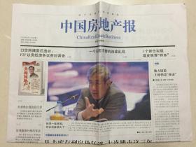 中国房地产报 2019年 8月12日 星期一 本期12版 总第2009期 邮发代号:1-187