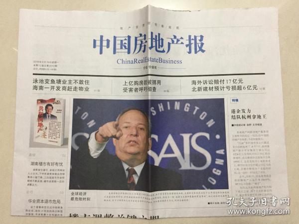 中国房地产报 2019年 8月19日 星期一 本期12版 总第2010期 邮发代号:1-187