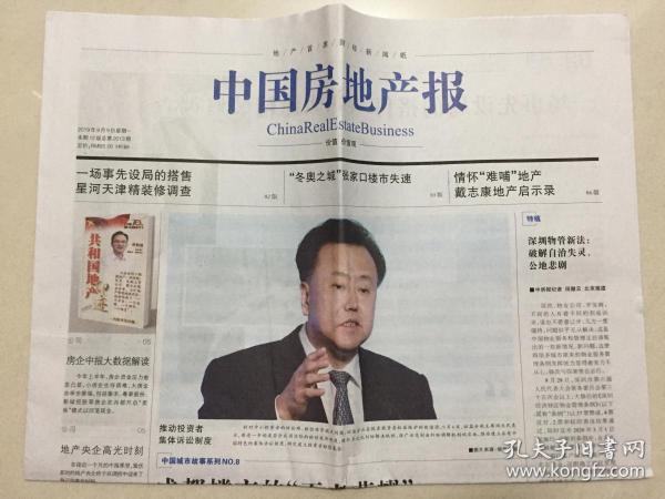 中国房地产报 2019年 9月9日 星期一 本期12版 总第2013期 邮发代号:1-187