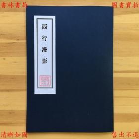 【复印件】西行漫影-(美)福尔曼-民国上海书报社上海刊本