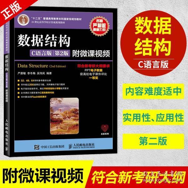 数据结构(C语言版 第2版)/21世纪高等学校计算机规划教材