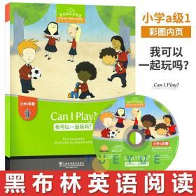 黑布林英语阅读小学a级1 我可以一起玩吗Can I Play 小学英语学习书少儿英语故事英文绘本 上海外语教育出版社 小学英语分级阅读物