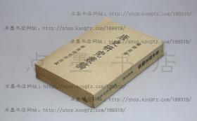 私藏好品《唐史研究丛稿》严耕望 著 1969年初版
