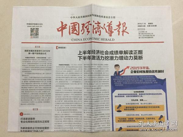 中国经济导报 2019年 7月18日 星期四 本期共8版 总第3495期 邮发代号:1-184