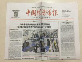 中国经济导报 2019年 7月24日 星期三 本期共8版 总第3498期 邮发代号:1-184