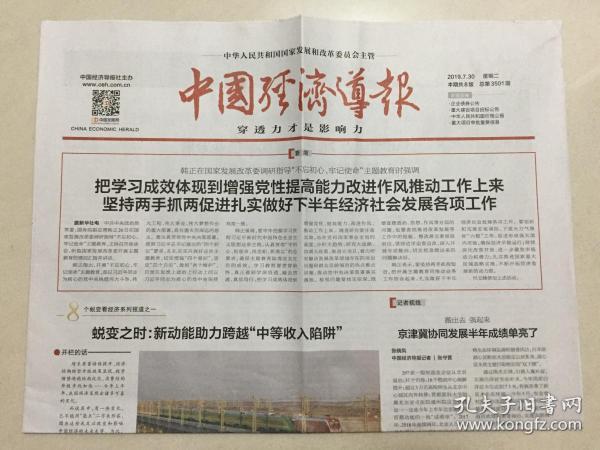 中国经济导报 2019年 7月30日 星期二 本期共8版 总第3501期 邮发代号:1-184