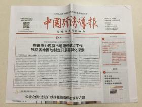中国经济导报 2019年 8月9日 星期五 本期共8版 总第3508期 邮发代号:1-184