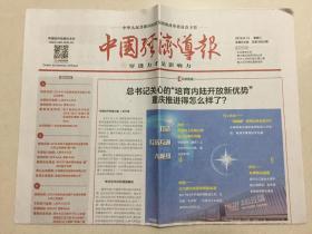 中国经济导报 2019年 8月13日 星期二 本期共8版 总第3509期 邮发代号:1-184