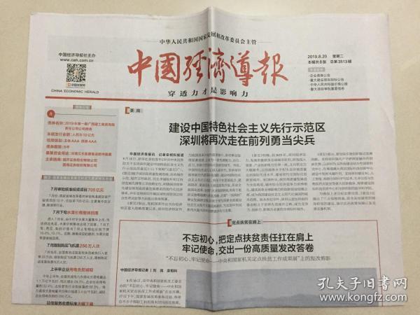中国经济导报 2019年 8月20日 星期二 本期共8版 总第3513期 邮发代号:1-184