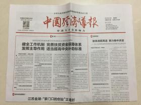 中国经济导报 2019年 8月23日 星期五 本期共8版 总第3516期 邮发代号:1-184