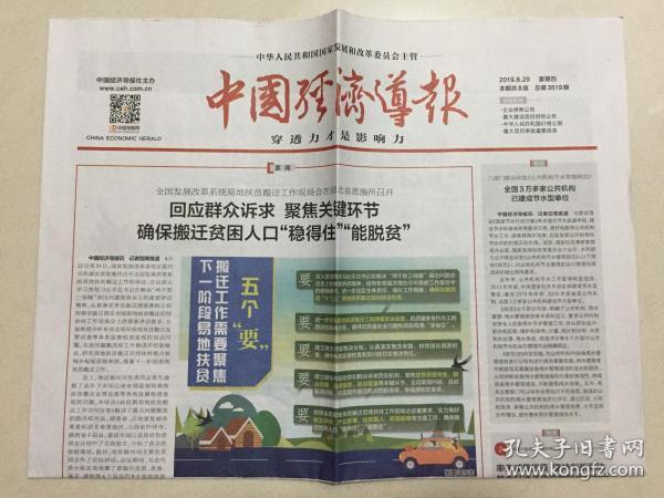 中国经济导报 2019年 8月29日 星期四 本期共8版 总第3519期 邮发代号:1-184