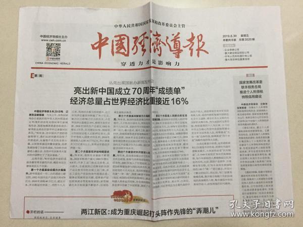 中国经济导报 2019年 8月30日 星期五 本期共8版 总第3520期 邮发代号:1-184