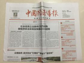中国经济导报 2019年 9月4日 星期三 本期共8版 总第3522期 邮发代号:1-184