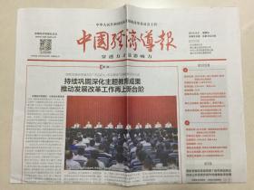 中国经济导报 2019年 9月6日 星期五 本期共8版 总第3524期 邮发代号:1-184
