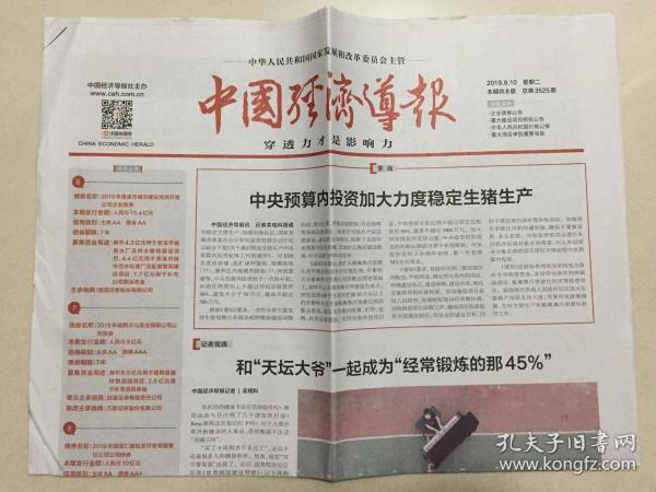 中国经济导报 2019年 9月10日 星期二 本期共8版 总第3525期 邮发代号:1-184
