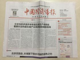 中国经济导报 2019年 9月12日 星期四 本期共8版 总第3527期 邮发代号:1-184