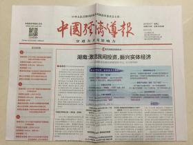 中国经济导报 2019年 9月17日 星期二 本期共8版 总第3528期 邮发代号:1-184