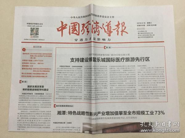 中国经济导报 2019年 9月18日 星期三 本期共8版 总第3529期 邮发代号:1-184