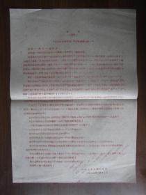 """文革油印传单:宣言(草案)——""""红旗卷起农奴戈,黑手高悬霸主鞭""""(学生造反兵团司令部)"""