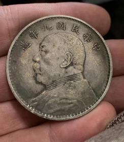 民国九年纯银币包真,《假必赔》