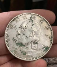 民国三年银光闪闪的纯银币包真《假必赔》