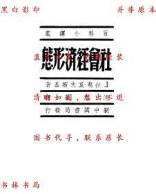 【复印件】社会经济形态-I 拉苏莫夫斯基-民国生活书店刊本