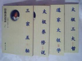 仿佛谈道录——4册全(三宗五秘、太极养修说、道家太极学、太极三大哲)