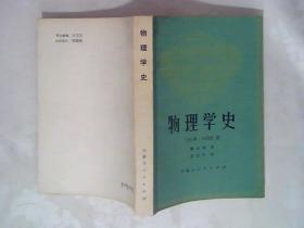 物理学史【范岱年签赠本】