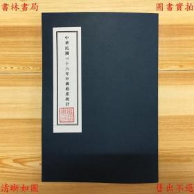 中华民国三十六年中国棉产统计-农林部棉产改进谘询委员会 全国纺织业联合会-民国铅印本(复印本)
