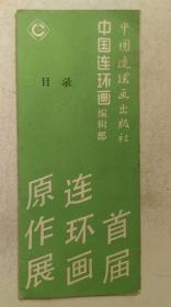 1989年中国连环画出版社等主办《首届连环画原作展》目录