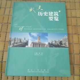 武汉历史建筑要览:[英汉对照]